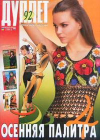 журнал по вязанию Дуплет № 92,2008