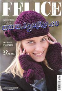 журнал по вязанию Felice. Спецвыпуск № 1М, 2014