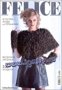 журнал по вязанию Felice. Спецвыпуск № 2М, 2014