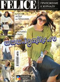 журнал по вязанию Felice. Приложение № 2П, 2013