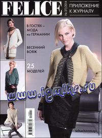 журнал по вязанию Felice. Приложение № 2П, 2014