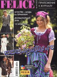 журнал по вязанию Felice. Приложение № 4П, 2013