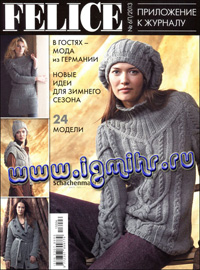журнал по вязанию Felice. Приложение № 6П, 2013