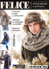 журнал по вязанию Felice. Приложение № 1П,2012