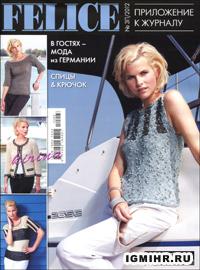 журнал по вязанию Felice. Приложение № 3П,2012
