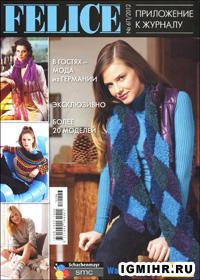 журнал по вязанию Felice. Приложение № 6П,2012