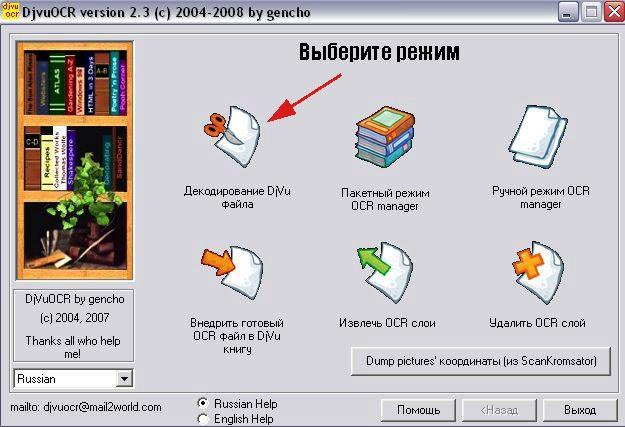 Djvu в Doc онлайн конвертировать - фото 11