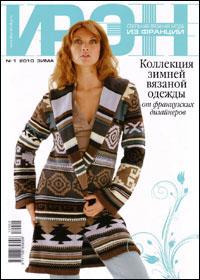 журнал по вязанию Ирэн № 1,2010