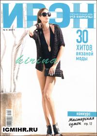 журнал по вязанию Ирэн № 4,2011