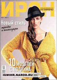 журнал по вязанию Ирэн № 1,2011