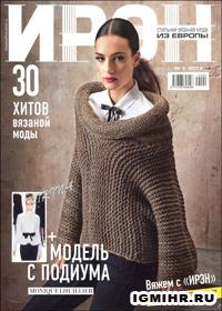 журнал по вязанию Ирэн № 1,2012