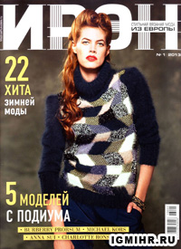 журнал по вязанию Ирэн № 1,2013