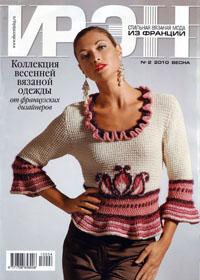 журнал по вязанию Ирэн №2,2010