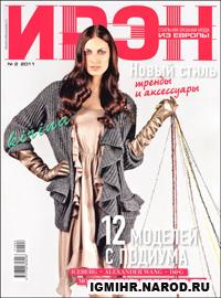 журнал по вязанию Ирэн № 2,2011