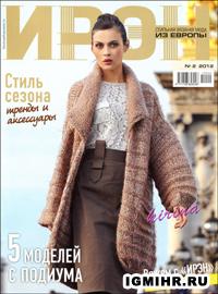 журнал по вязанию Ирэн № 2,2012