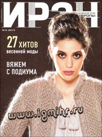 журнал по вязанию Ирэн № 2,2013