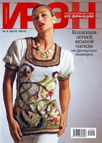 журнал по вязанию Ирэн №3,2010