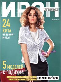 журнал по вязанию Ирэн № 3,2012
