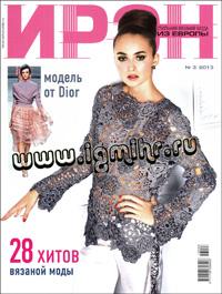 журнал по вязанию Ирэн № 3,2013