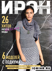 журнал по вязанию Ирэн № 4,2012