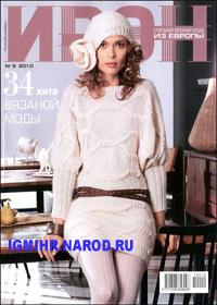 журнал по вязанию Ирэн № 5,2010