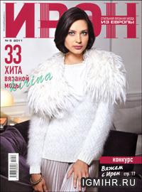 журнал по вязанию Ирэн № 5,2011