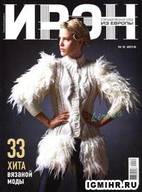 журнал по вязанию Ирэн № 5,2012