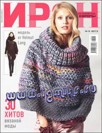 журнал по вязанию Ирэн № 5,2013