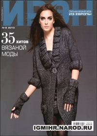 журнал по вязанию Ирэн № 6,2010