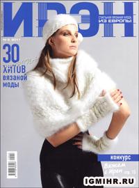 журнал по вязанию Ирэн № 6,2011