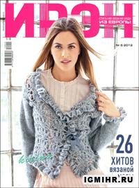 журнал по вязанию Ирэн № 6,2012
