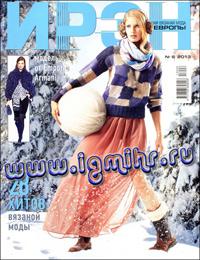 журнал по вязанию Ирэн № 6,2013