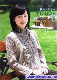 журнал по вязанию Elegant Knit Collection, 2008