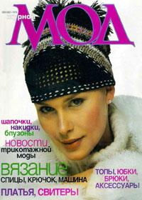 журнал по вязанию Журнал мод № 226