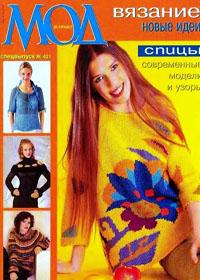 журнал по вязанию Журнал мод № 431