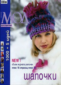 журнал по вязанию Журнал мод № 488