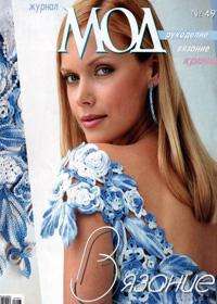 журнал по вязанию Журнал мод № 197