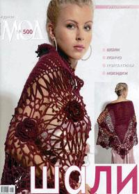 журнал по вязанию Журнал мод № 500
