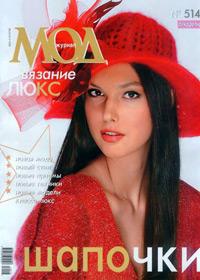 журнал по вязанию Журнал мод № 514