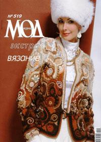 журнал по вязанию Журнал мод № 519