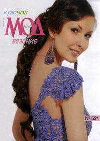 журнал по вязанию Журнал мод № 521