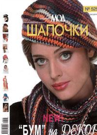 журнал по вязанию Журнал мод № 525
