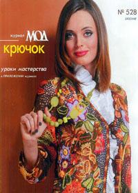 журнал по вязанию Журнал мод № 528