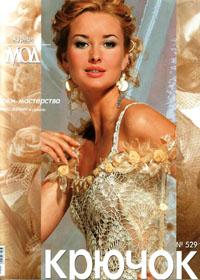журнал по вязанию Журнал мод № 529