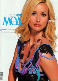журнал по вязанию Журнал мод № 530