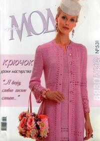 журнал по вязанию Журнал мод № 531