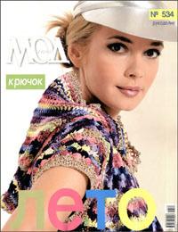 журнал по вязанию Журнал мод № 534