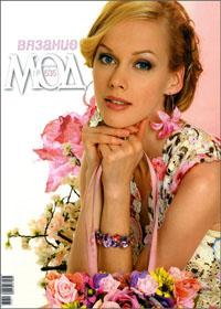 журнал по вязанию Журнал мод № 535