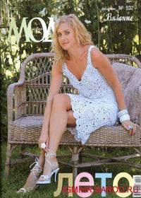журнал по вязанию Журнал мод № 537