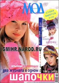 журнал по вязанию Журнал мод № 539